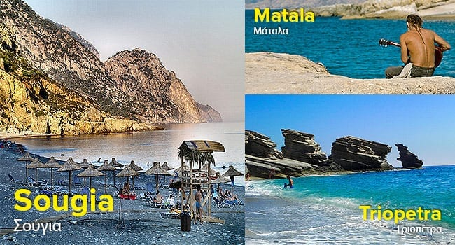 Sougia - Triopetra - Matala