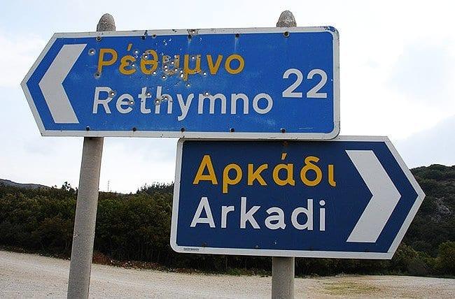 Znak drogowy w Retimno