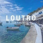 Top 5 Must – Do's While in Loutro